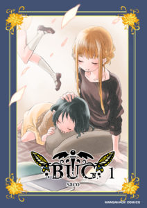 電子書籍版BUG