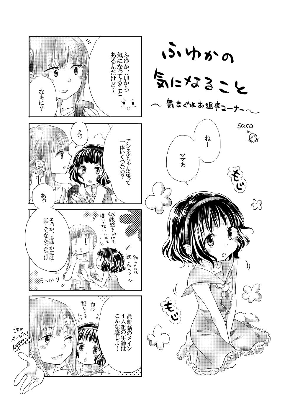 ふゆかの気になること/コメント返信漫画