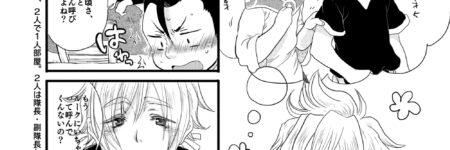 ルーク周辺の人々の番外編漫画②/※BL注意!