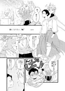 ルーク周辺の人々の番外編漫画③/※BL注意!
